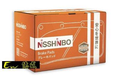 :億威汽材:日本NiSSHiNBO 高制動低粉塵低噪音來令片~NISSAN SUPER SENTRA 後輪