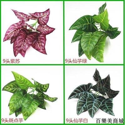 三件起出貨唷 仿真假花綠植小盆栽裝飾植物垂直綠化植物墻配材門頭墻面插花葉子全店免運中