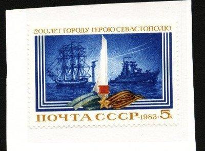 (5 _ 5)~前蘇聯新郵票---塞瓦斯扥波爾市200週年---1983年--- 1 張--單枚票專題