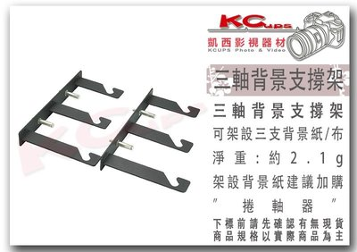 凱西影視器材 三軸 背景支撐架 背景架 適合鎖在牆壁上 另有 進口背景紙 背景布 捲軸器