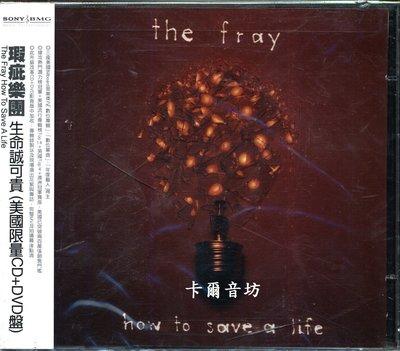 [卡爾音坊]瑕疵樂團_THE FRAY_生命誠可貴_限量CD+DVD(新力音樂-全新未拆)