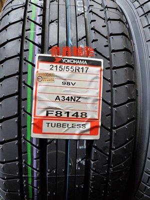 《億鑫輪胎 三峽店》橫濱輪胎 YOKOHAMA  A34  215/55/17 破盤價 促銷中