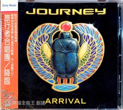 【搖滾帝國】美國搖滾Rock樂團 JOURNEY Arrival 2001年專輯發行 全新專輯含側標