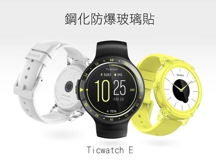 *Phone寶*Ticwatch S 鋼化玻璃貼 硬度 高硬度 高清晰 高透光 9H