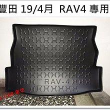 豐田 2019年RAV-4 RAV4 專用防水托盤 密合度高 防水材質 後廂墊