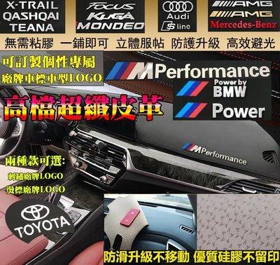 【MOMO精品】廠牌刺繡避光墊凌志Lexus CT200h ES200 ES250 ES300H ES350 ES240皮革避光墊
