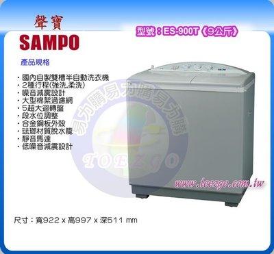 【易力購】SAMPO 聲寶雙槽洗衣機 ES-900T《9公斤》全省運送