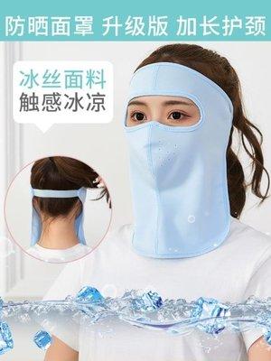 防曬口罩夏季薄款透氣女夏天防紫外線全臉遮陽防塵可清洗冰絲面罩
