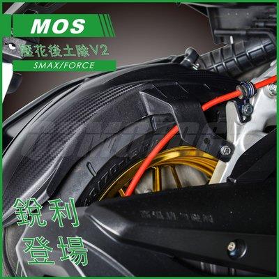 機車精品 MOS SMAX/FORCE 二代後土除 V2 內土除 碳纖維壓花 後土除 適用 S妹 FORCE155