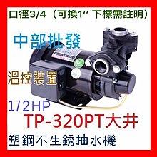 「工廠直營」大井 WALRUS TP-320PT 1/2HP 塑鋼 抽水機 抽水馬達 不生鏽水機 小精靈 含溫度控制開關