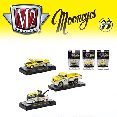 【預購商品】 M2 Machines 1:64 Mooneyes Assortment【免訂金】