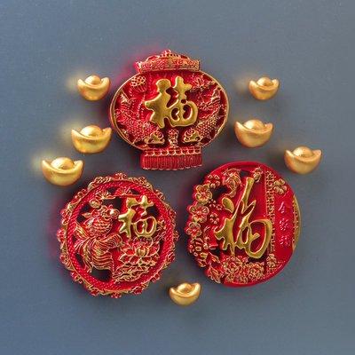 (質優-滿減活動)新年冰箱貼元寶全家福北京旅游景點磁貼吸鐵石送人公司禮品禮物