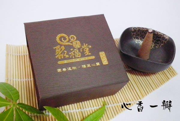 【心聚福香堂】(編號H02) 天然老山檀香精緻香塔/香錐/非沉香 香品新上架每盒特價$99