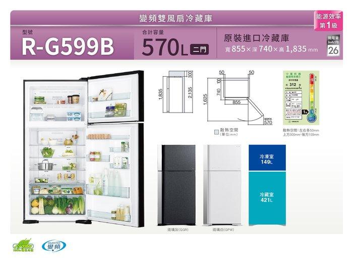 優購網~日立HITACHI 二門琉璃電冰箱570L《RG599B/R-G599B》~新品上市~