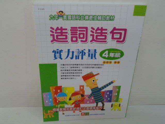 比價網~~幼福【1136 造詞造句實力評量-4年級】內容範圍廣闊