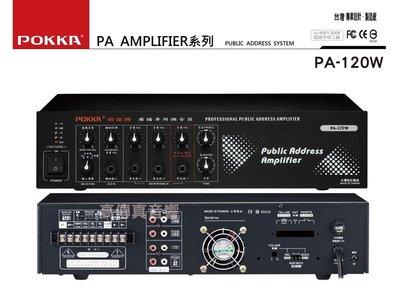 高傳真音響【POKKA PA-120W】120W商用純擴音機│會議室 機關單位 學校 工廠