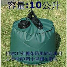 6公升/10公升爬藤架,防蟲網架固定水袋