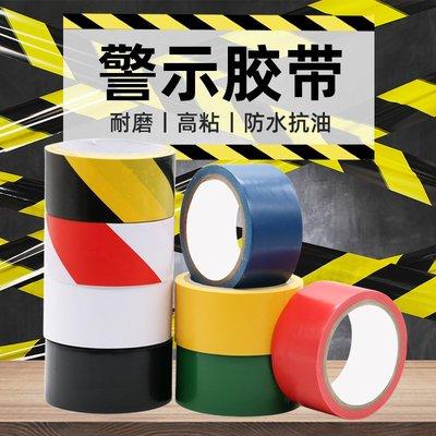 金囍-警示膠帶劃線樓梯斑馬貼地膠帶車間危險標識黑黃地面警示膠帶消防施工安全黃色防水PVC警示膠帶地板膠帶