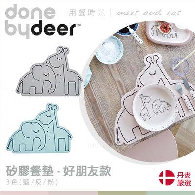 丹麥Done by deer➤用餐時光矽膠餐墊-小象長頸鹿好朋友款(藍/灰/粉)BB301✿蟲寶寶✿