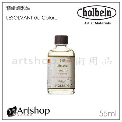 【Artshop美術用品】日本 HOLBEIN 好賓 O504 精製調和油 Lesolvant 55ml