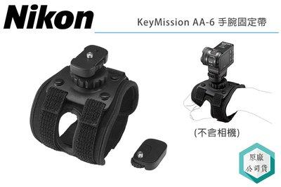 《視冠高雄》出清促銷 NIKON KeyMission AA-6 手腕固定帶 手腕帶 公司貨