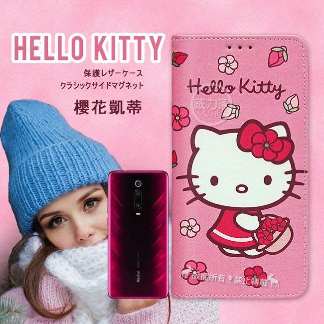 威力家 三麗鷗授權 Hello Kitty 小米9T 櫻花吊繩款彩繪側掀皮套 手機皮套