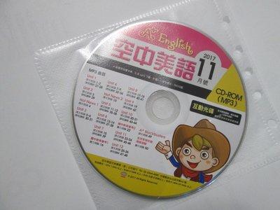 【JEN17】2017年11月號 空中美語互動光碟1片(CD-ROM, MP3)/空中美語文摘