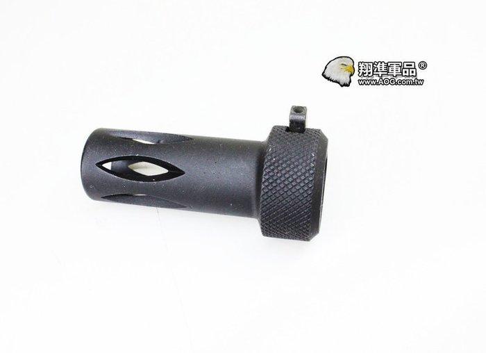 【翔準軍品AOG】SRC MP5 快拆防火帽 衝鋒槍火帽 金屬材質 CR-SR5-03