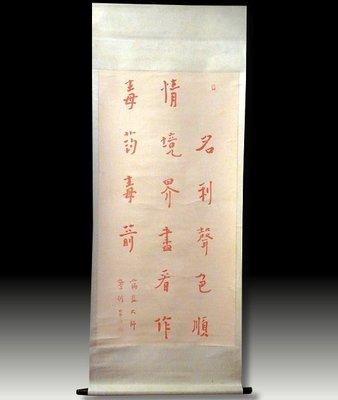 【 金王記拍寶網 】S449  清 中國著名藝術家教育家 弘一法師 近代佛教律宗高僧 手繪硃砂書法中堂 捲軸一幅 ~