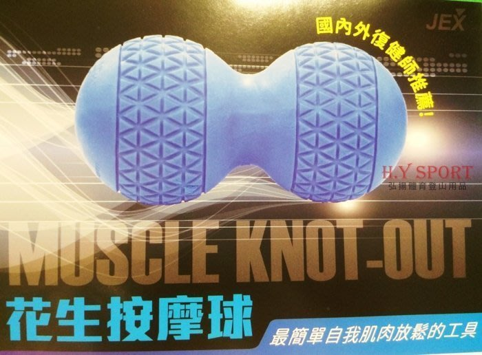 JEX 專利按摩花生球/深層組織按壓放鬆/按摩球/筋膜放鬆/按摩器 (藍/綠)(免運)