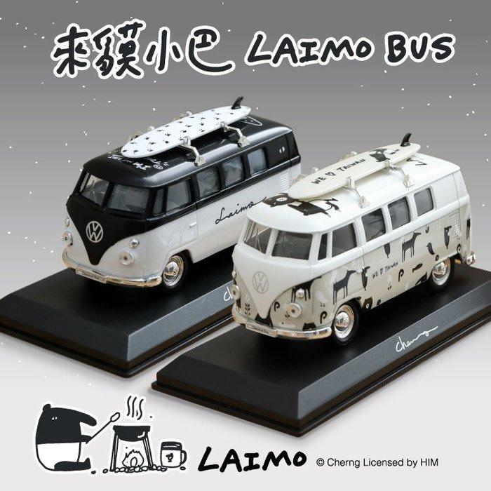 來貘小巴 LAIMO BUS 1:34-39 合金車 迴力車 LAIMO X Volkswagen 馬來貘 Cherng