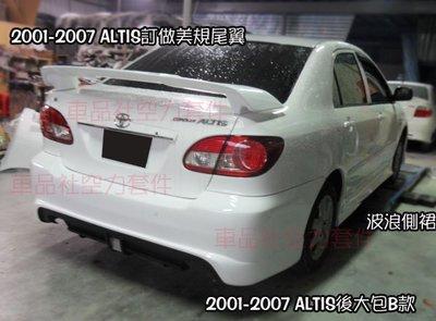 【車品社空力 】9代 ALTIS 01 02 03 04 05 06 RR款 後大包後保桿 附RR反光燈