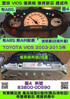 TOYOTA VIOS 儀表板 2010-白面 83800-0D590 儀表板 水溫表 汽油表 車速表 修理 圖4 整修