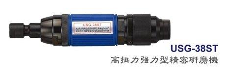 [瑞利鑽石] TOP 高扭力強力型精密研磨機  USG-38ST  單台  (暫無現貨 要等)