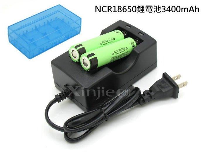 《宇捷》【E27】全新日本製造NCR18650B 鋰電池 3400mah BSMI R13063+充電器