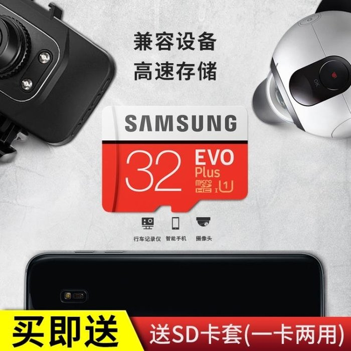 三星32g內存卡tf手機儲存卡通用高速C10汽車行車記錄儀專用SD內存儲卡 免運費