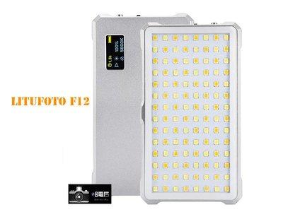 蘆洲(哈電屋)超薄 LED  LituFoto F12 全金屬  攝影燈 補光燈 持續燈 拍攝 網美 直播 輕薄 公司貨