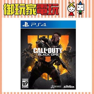御玩家現貨 PS4 決勝時刻 黑色行動...