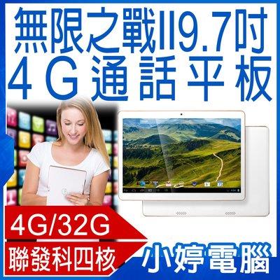 【小婷電腦*平板電腦】全新 9.7吋無限之戰II PLUS 4G通話平板 4G/32G 聯發科四核心 安卓8.1