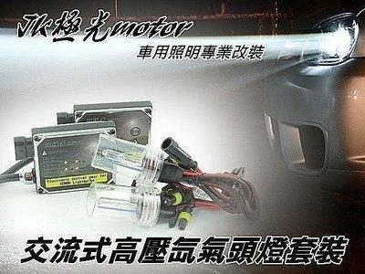JK極光HID 大燈  H4 伸縮電池閥 8000K一組