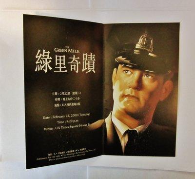 珍貴絕版1999年湯漢斯荷里活劇情電影《綠里奇緣》立體首映禮門券1張