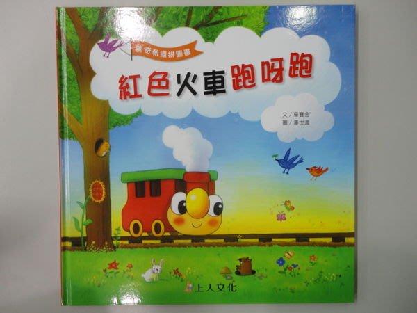 比價網~上人文化優良繪本【紅色火車跑呀跑】~櫃位9570