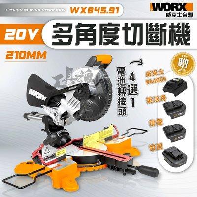 WX845 多角度切斷機 切割機 威克士 WX845.91 WORX 鋰電多角度切割機 牧田 得偉 美沃奇 電池轉接座