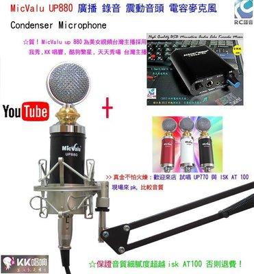 要買就買中振膜 非一般小振膜 收音更佳:星光霸王+MicValu麥克樂UP 880+NB-35支架 送166種音效軟體