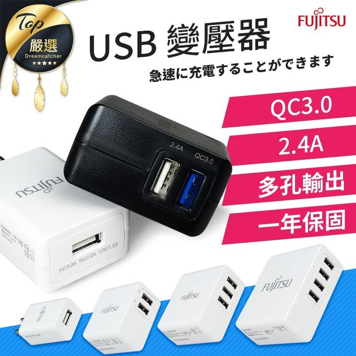 【FUJITSU富士通 限時特惠】 USB充電器 支援QC3.0 支援2.4A 多孔輸出 原廠一年保固【HTK022】
