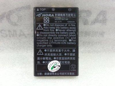 HORA SMA-2  SMA-3 SMA2 SMA3 原廠電池 BAT-6R BAT6R 高雄市
