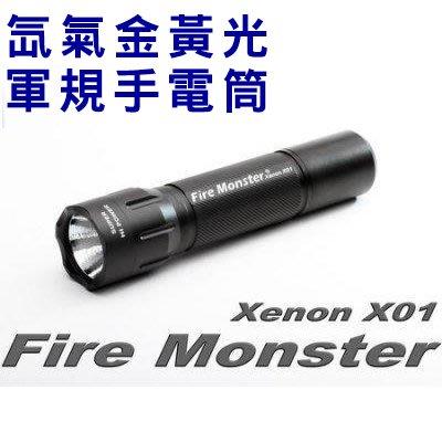 Fire Monster X01 12W 最新款 體積再縮減 亮度再提升 XENON 氙氣爆亮金黃光軍規手電筒 手電筒
