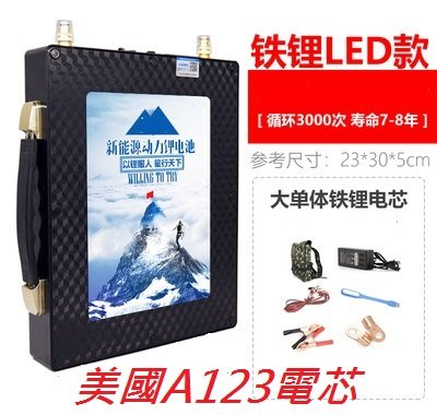 (免運)12v防水大容量A123磷酸鐵鋰電池 60/90/125...600AH  露營/野營送背包充電器