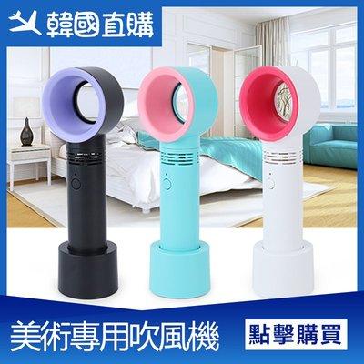 現貨-美術專用吹風機無葉風扇小風扇迷妳辦公桌面便攜式手持可充電usb學生