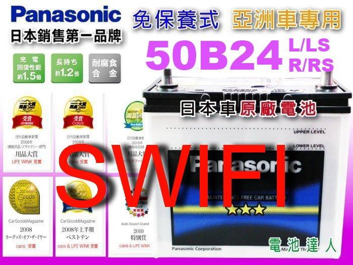 ☆鋐瑞電池☆日本國際牌 汽車電池 SUZUKI 鈴木 SWIFT 可到府換裝 ( 50B24R 免保養) 46B24R